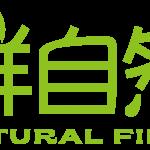 鮮自然-LOGO-新NATURAL FIRST01-01
